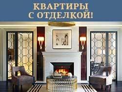 Квартиры с отделкой! ЖК «Жизнь на Плющихе» Дом de luxe в Хамовниках,